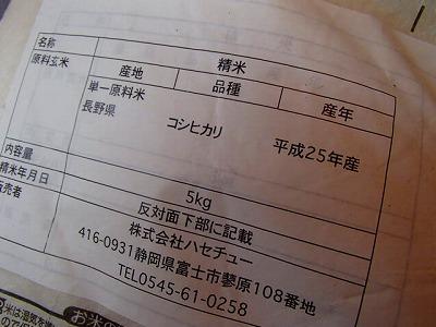 s-PA182444