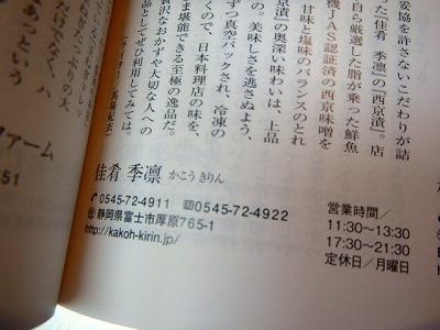 s-PA241814
