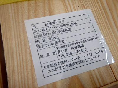 s-P3280144