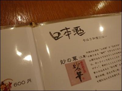 s-PA010263