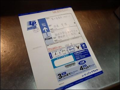 s-PA060223