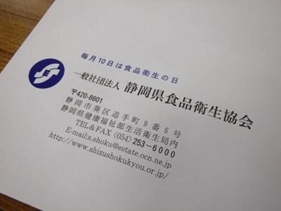 s-PA130446