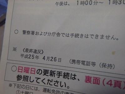 s-P1160212