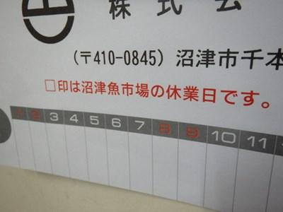 s-P1240239